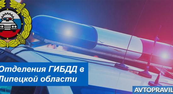 Контакты и время работы отделений ГАИ в Липецкой области