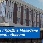 Адреса и график работы подразделений ГИБДД в Магадане и Магаданской области