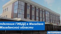 Контакты и режим работы подразделений ГИБДД в Магадане и Магаданской области