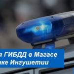 Адреса и режим работы отделений ГИБДД в Магасе и Республике Ингушетии