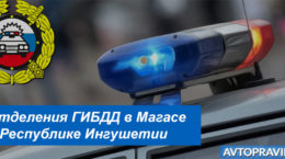 Контакты и время работы подразделений ГИБДД в Магасе и Республике Ингушетии