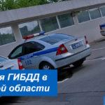 Контакты и режим работы отделений ГИБДД в Московской области