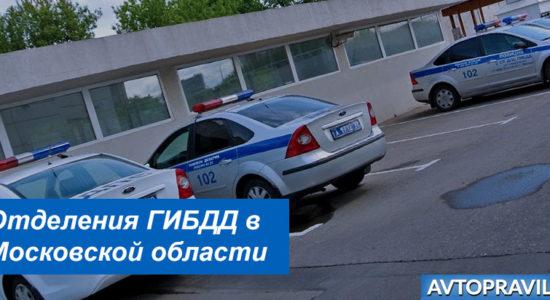 Адреса и график работы отделений ГАИ в Московской области
