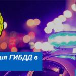 Адреса и график работы подразделений ГИБДД в Москве