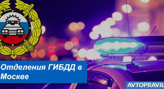 Адреса и режим работы отделений ГИБДД в Москве