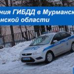 Контакты и график работы подразделений ГАИ в Мурманске и Мурманской области
