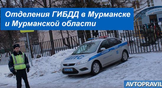 Адреса и график работы подразделений ГАИ в Мурманске и Мурманской области