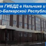 Адреса и режим работы подразделений ГИБДД в Нальчике и Кабардино-Балкарской Республике