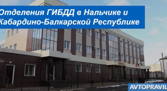 Адреса и режим работы отделений ГАИ в Нальчике и Кабардино-Балкарской Республике