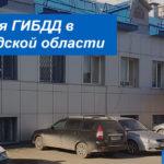 Адреса и режим работы отделений ГАИ в Нижегородской области