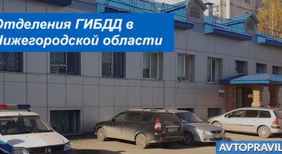 Адреса и график работы подразделений ГАИ в Нижегородской области