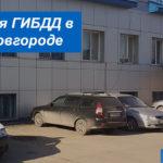 Контакты и график работы подразделений ГИБДД в Нижнем Новгороде