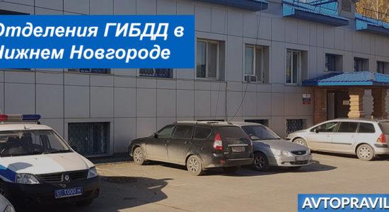 Контакты и график работы подразделений ГАИ в Нижнем Новгороде