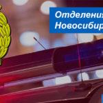 Адреса и график работы подразделений ГИБДД в Новосибирске