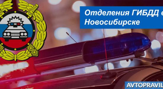 Адреса и режим работы отделений ГАИ в Ставрополе