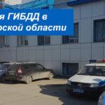 Контакты и режим работы подразделений ГАИ в Новосибирской области