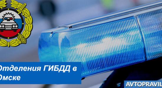 Контакты и режим работы подразделений ГИБДД в Омске