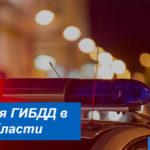 Адреса и режим работы подразделений ГАИ в Омской области