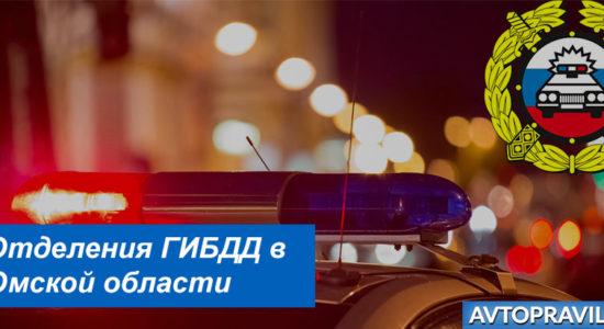 Контакты и время работы подразделений ГАИ в Омской области