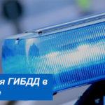 Контакты и время работы отделений ГИБДД в Оренбурге