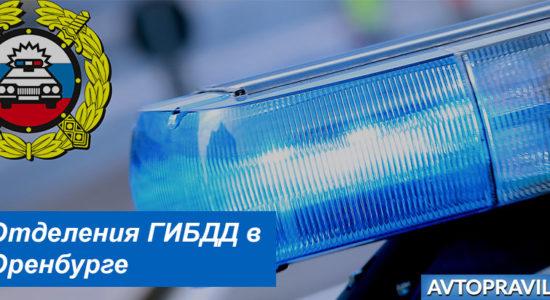 Контакты и график работы отделений ГИБДД в Оренбурге