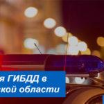 Адреса и время работы подразделений ГАИ в Оренбургской области