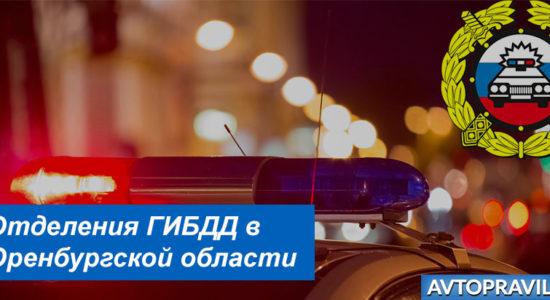 Контакты и режим работы отделений ГАИ в Оренбургской области