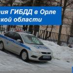 Адреса и время работы отделений ГАИ в Орле и Орловской области