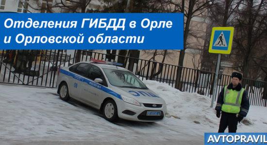 Контакты и режим работы отделений ГАИ в Орле и Орловской области