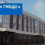 Адреса и время работы отделений ГАИ в Пензе