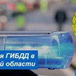 Адреса и график работы подразделений ГИБДД в Пензенской области