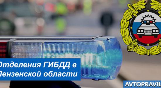 Контакты и режим работы отделений ГИБДД в Пензенской области