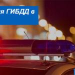 Контакты и время работы отделений ГАИ в Перми
