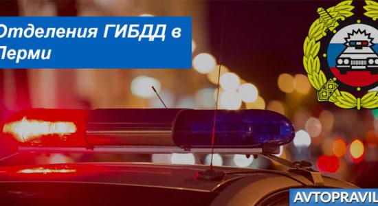 Адреса и график работы подразделений ГАИ в Перми