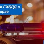 Контакты и график работы подразделений ГАИ в Пермском крае