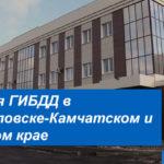 Контакты и режим работы отделений ГИБДД в Петропавловск-Камчатском и Камчатском крае