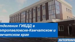 Адреса и график работы подразделений ГАИ в Петропавловск-Камчатском и Камчатском крае