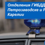 Адреса и график работы подразделений ГИБДД в Петрозаводске и Республике Карелии