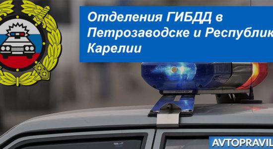 Контакты и режим работы отделений ГАИ в Петрозаводске и Республике Карелии
