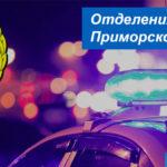 Адреса и время работы подразделений ГИБДД в Приморском крае
