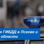 Адреса и режим работы подразделений ГАИ в Пскове и Псковской области