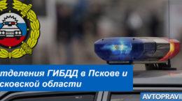 Контакты и время работы подразделений ГАИ в Пскове и Псковской области