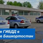 Контакты и время работы подразделений ГИБДД в Республике Башкортостан