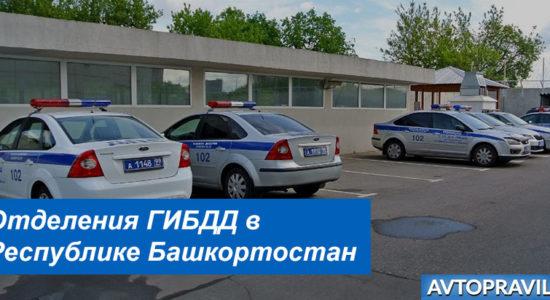 Контакты и режим работы отделений ГАИ в Республике Башкортостан