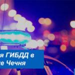 Адреса и время работы отделений ГИБДД в Республике Чечня