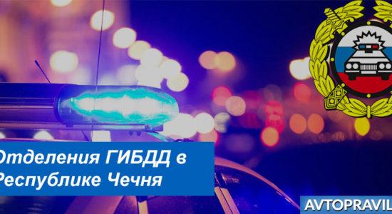 Контакты и режим работы отделений ГИБДД в Республике Чечня