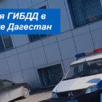 Контакты и режим работы отделений ГАИ в Республике Дагестан