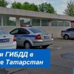 Контакты и график работы отделений ГАИ в Республике Татарстан