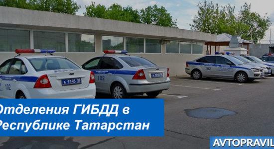 Контакты и время работы подразделений ГАИ в Республике Татарстан