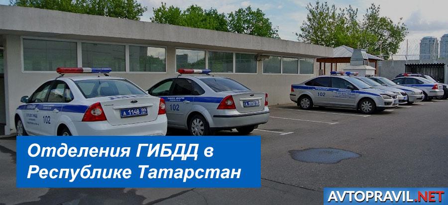 Гаи альметьевск поставить на учет машину